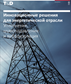 Brochure | Reinventing the power industry | RU