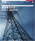Brochure Reinventing the Power Industry | Chinese